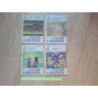 Журнал Странствия и приключения. 1992 год, 4 штуки одним лотом