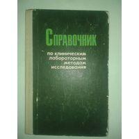 Справочник по клиническим лабораторным методам исследования