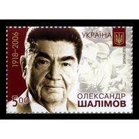 2018 Украина 1674 Медицина. Хирург Александр Шалимов **