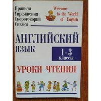 Английский язык.Уроки чтения.1-3 классы.