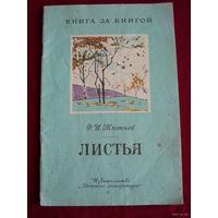 Ф.И. Тютчев Листья // Серия: Книга за книгой