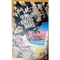 Черный крестоносец. Алистер Маклин. Издательство Книжный дом, 1991