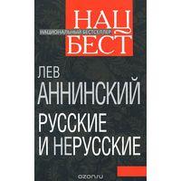 Аннинский. Русские и нерусские