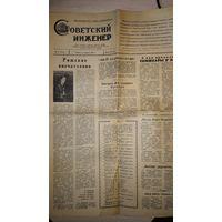 Экземпляр газеты Советский инженер 6 апреля 1957 года номер 12