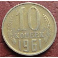 4218:  10 копеек 1961 СССР