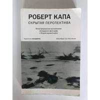 Робер Капа. Скрытая перспектива