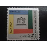 ЦАР 1966 20 лет ЮНЕСКО