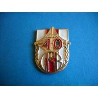 Значок 40 лет СВУ Минск