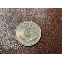 25 филсов 1975 Ирак