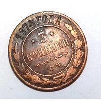 3 копейки 1874 года ЕМ