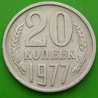 20 копеек 1977 СССР