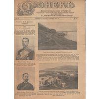 Огонек/Иллюстрированное Обозрение/20.08-2.09 1904 год.