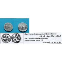 03 Золотая Орда. Джанибек хан, Сарай-ал-Джедид, 747 г.х., Лицевик по типу Сагдеева 228, оборотка неописана