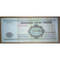 20000 рублей 1994 года, серия ББ