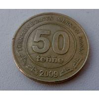 50 тенге Туркменистан 2009 года - из коллекции