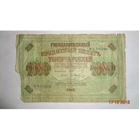 1000 рублей 1917 г. (бонус при покупке моего лота от 5 рублей)