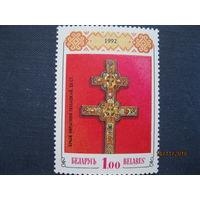 Марка Беларусь 1992 год Крест Ефросиньи Полоцкой