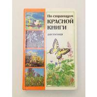 По страницам Красной книги: Растения