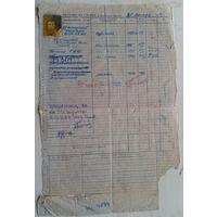 Учетный документ военкомата на офицера. 1942 г. Фото. Иудаика.