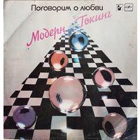 Пластинка Модерн Токинг ,,Поговорим о любви''.