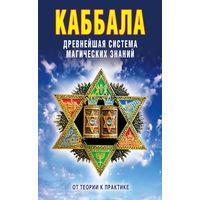 Зайцев. Каббала: Древнейшая система магических знаний. От теории к практике