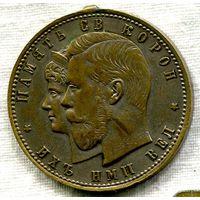 Коронационный жетон 1896 г.