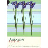 Рекламная открытка Амбьенте