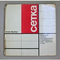 Херлберт А. Сетка. Модульная система конструирования и производства газет, журналов и книг. 1984г.