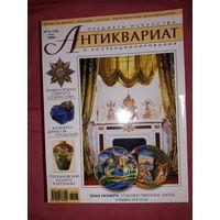 Журнал Антиквариат.Предметы искусства и коллекционирования  июнь 2006 г.