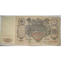 Российская Империя 100 рублей 1910 г.