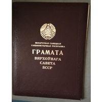 Грамата Вярхоўнага Савета БССР (Грамота Верховного Совета БССР). 1976 г. Подпiс - Сурганаў.