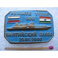 Знак. Frigate 11356 303. Фрегаты проекта 11356. Балтийский завод. 26.05.2000. тяжёлый