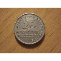 25 Центов 1978 (Цейлон)