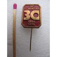 Знак. 30 лет Народной Республике Болгарии. 1944-1974 (тяжёлый)