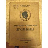 А.С.Пушкин 1937г