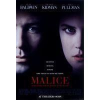 Готова на всё / Malice (1993)