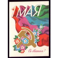 1980 год П.Орлов 1 мая Са святам!