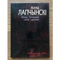 Леонид Лапчинский. Альбом