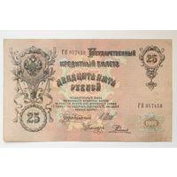25 рублей 1909 год, Шипов - Родионов