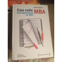 Джош Кауфман Сам себе MBA