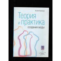 Теория и практика создания моды Кавамура Юнийя Книга 2009 192 стр