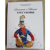 Альбом Валентина и Николай Трегубовы
