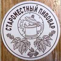 """Подставка под пиво """"Староместный пивовар"""" /Минск/"""