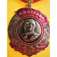 130 ЛЕТ И.В.СТАЛИН -ВСЕУКРАИНСКИЙ СОЮЗ СОВЕТСКИХ ОФИЦЕРОВ