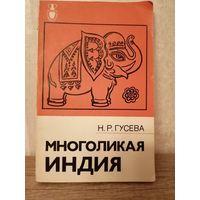 Книга Многоликая Индия Н.П.Гусева