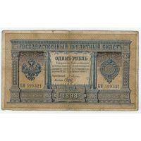Россия, 1 рубль 1898 год, Плеске - Брут, БИ 599321