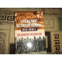 Сражения Великой войны 1914-1918гг. на землях Беларуси