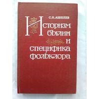С. Н. Азбелев. Историзм былин и специфика фольклора.