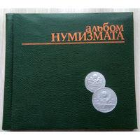 Альбом для монет. 5 стр.#6 ( б/у)