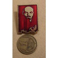 Ленин, 2